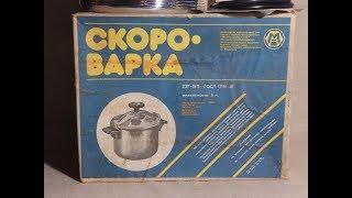 Скороварка Советская ( ссср ) Приготовление мяса с картофелем.