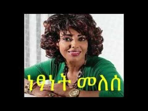 Netsanet Melese : old Ethiopian Music  Non Stop