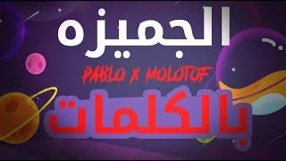 MARWAN PABLO - EL GEMEZA (Lyrics Video)   (مروان بابلو - الجميزة (بالكلمات