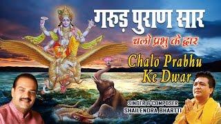 गरुड़ पुराण सार Garud Puran Saar...Chalo Prabhu Ke Dwar, SHAILENDRA BHARTTI I T-Series Bhakti Sagar