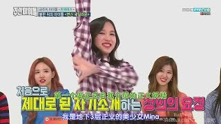 Gambar cover [中字] 170517 第303期 Weekly Idol TWICE(트와이스)