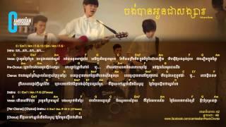 lyric and chords jong ban oun chea songsa volcano band