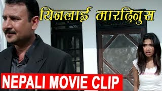 यिनिलाई मारदिनुस | Inlaai Mardinus | Nepali Movie Clip | KILLA