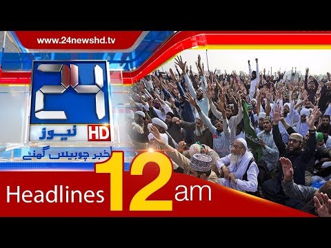 News Headlines | 12:00 AM | 19 November 2017 | 24 News HD