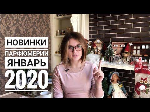 Новинки парфюмерии январь 2020