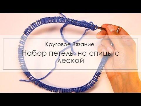 Набор петель круговое вязание