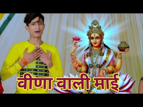rohit-singh-ii-veena-wali-mai-वीणा-वाली-माई-ii-#sarswati-puja-#bhojpuri-song-2020