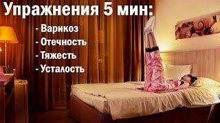 постер к видео Варикоз. Отечность ног. Как снять Усталость с Ног. Упражнения для ног.