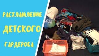 РАСХЛАМЛЕНИЕ детской одежды и обуви ➤ Готовимся к холодам    Ирина Лаванда