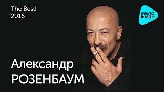 Александр Розенбаум -  The Best