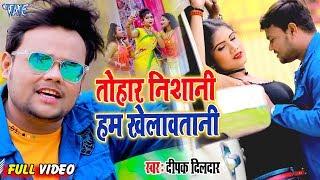 #Video  तोहार निशानी हम खेलावतानी | #Deepak Dildar | Tohare Nishani Khelawtani | Bhojpuri Hit Song