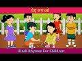 Ped Lagao Song | Plant More Trees Song | Baby Songs Hindi | Hindi Kids Poems | Hindi Toddler Rhymes