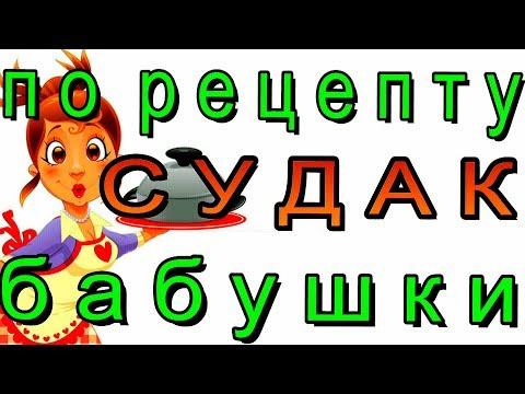 Готовим судака по Астраханскииз YouTube · С высокой четкостью · Длительность: 12 мин32 с  · Просмотров: 124 · отправлено: 07.11.2017 · кем отправлено: Кухня охотника и рыбака
