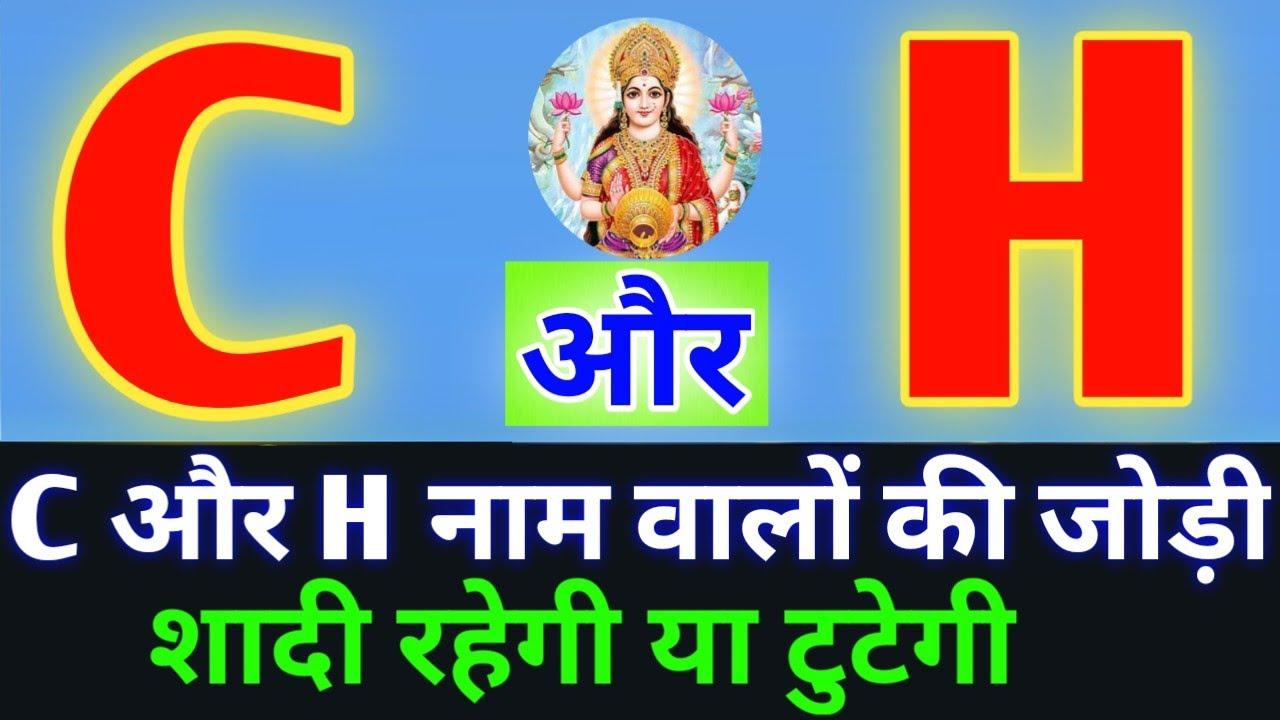 C or H naam ki jodi kaisi hoti hai / C or H Naam ki jodi /C Naam Wale Log Aur H Naam Wale Ki Jodi