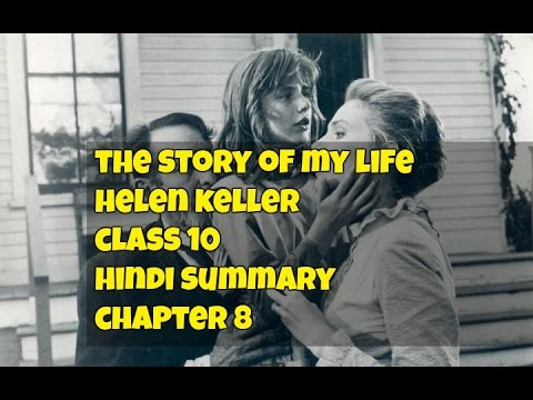 helen keller story of my life chapter 21 summary Short summary of chapter-23 the story of my life by helen keller in simple words- in this chapter, helen expresses her gratitude to a number of people, some famous and some unknown, who enriched her life over the years.