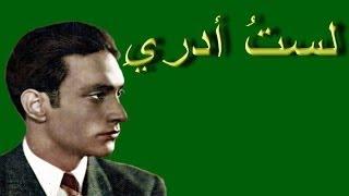 قصيدة لست أدري - محمد عبد الوهاب - مع الكلمات - معالجة صوتية