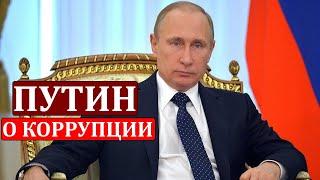 Что сказал Путин насчёт коррупции в России!?