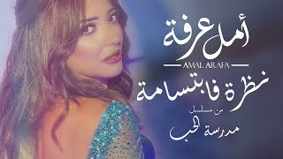 أمل عرفة - نظرة فابتسامة | Lyrics Video] | Amal Arafaa - NazraFaEbtisama - MadrasetElhobb Serie]