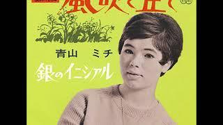 青山ミチMichi Aoyama/風吹く丘で  (1966年)