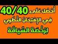 تعليم السياقة بالمغرب 2020_احصل على 40/40 في الامتحان النظري لرخصة السياقة صنف ب