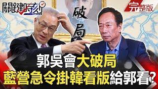 【關鍵時刻】20190821節目播出版(有字幕)