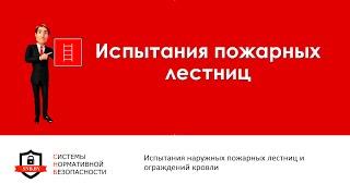 Испытания пожарных лестниц и ограждений крыш в Минске(Услуги по испытанию пожарных лестниц и ограждений крыш в Минске от ООО