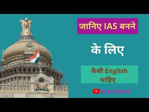 IAS बनने के लिए कैसी English चाहिए || How To Improve English For IAS || Prabhat Exam