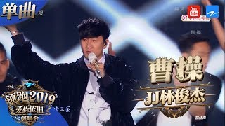 浙江卫视YouTube:http://bitly.com/zhejiangtv ○ 奔跑吧YouTube:http:...