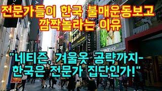 """전문가들이 한국 불매운동보고 깜짝놀라는 이유  """"네티즌 겨울옷 공략준비. 한국은 전문가 집단인가"""""""
