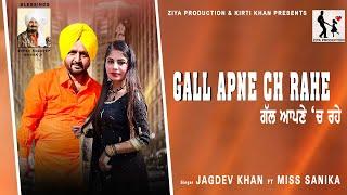 GALL APNE CH RAHE // JAGDEV KHAN FT MISS SANIKA // ZIYA PRODUCTION