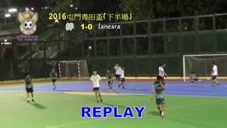 時代足球總會 2016青田盃 絆vs lanesra(全場精