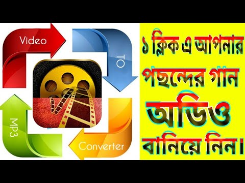 Best App For Android Phone Video To MP3 Converter , Video Cutter , MP3 Cutter In One