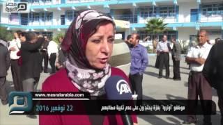 مصر العربية | موظفو