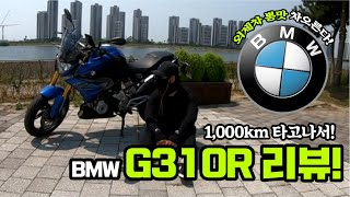 BMW(g310r) 쿼터급 바이크 1,000km 주행후…