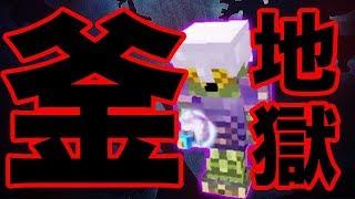 【日刊Minecraft】最強の匠は誰か!?リターンズ 守護神討伐編4日目【4人実況】