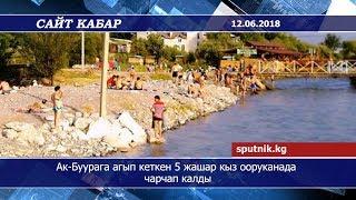 Сайт кабар | Ак-Буурага агып кеткен 5 жашар кыз ооруканада чарчап калды