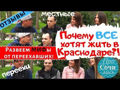Переезд на пмж в Краснодар ➤самые честные отзывы о Краснодаре от местных ✔плюсы✔минусы 🔵ПроСОЧИлись