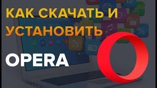 как скачать и установить браузер Opera без вирусов
