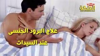 علاج البرود الجنسى عند السيدات