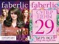 Faberlic Каталог №05 2018 Фаберлик 19.03 - 08.04