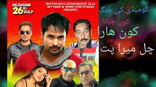 Iftkhar thakur mohsan abbas hadir akram udas promotion film chal mera Putt