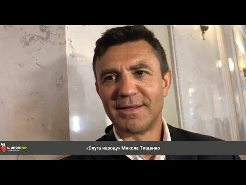 «Слуга народа» Тищенко назвал проблемы Николаева