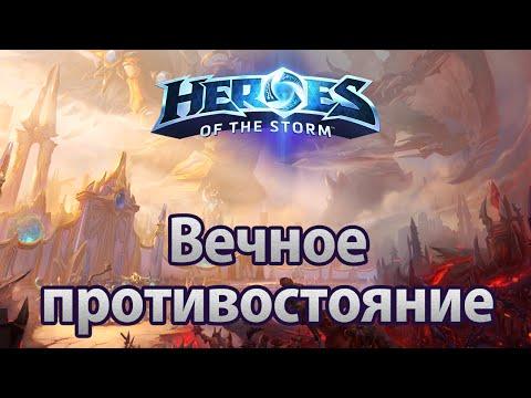 видео: heroes of the storm — Вечное противостояние (новая карта)