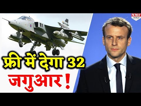 इस वजह से India को 32 Jaguar Fighter Jet Free देगा France