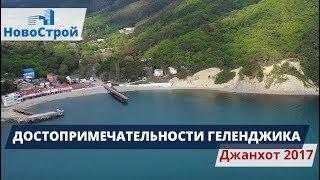 видео Джанхот. Тихий отдых на берегу моря