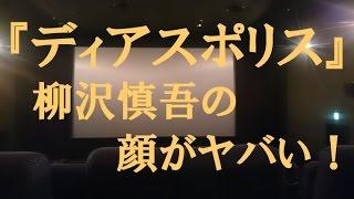 松田翔太主演、伝説の漫画「ディアスポリス」 きわどすぎる世界観でキャ...