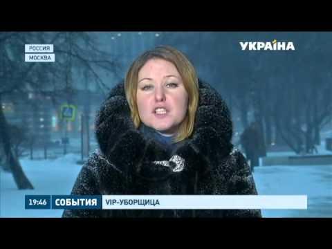ВестиRu Полиция уборщица Газпрома переживала не за
