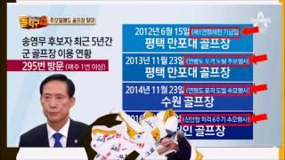 송영무 국방부장관의 위선