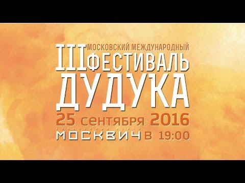 III Московский международный фестиваль дудука. 25 сентября 2016г в КЦ Москвич