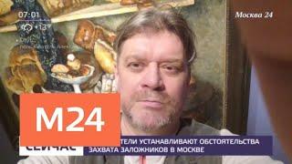 Следователи установят обстоятельства захвата заложников в Москве - Москва 24